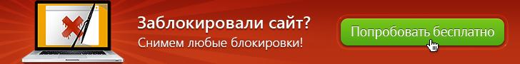 Разблокировка вконтакте, яндекса, мэйл.ру в Украине